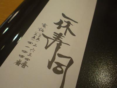 100821_ikkyu.jpg
