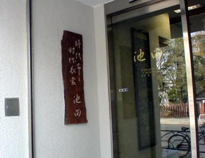 100410_Ikeda.jpg