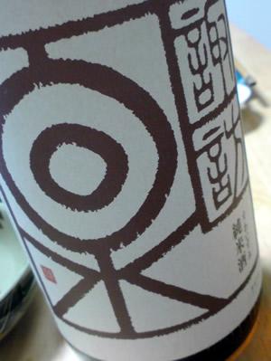 100430_suwaizumi.jpg